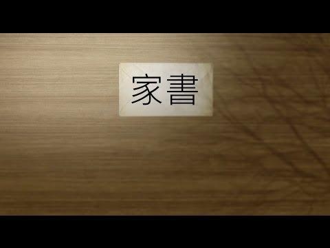 C AllStar - 家書 (歌詞版) [Official] [官方]