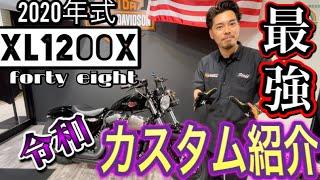 【最強】2020年式 XL1200X カスタム紹介!!第二弾!!