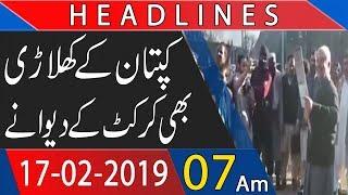 Headline | 7:00 AM | 17 February 2019 | UK News | Pakistan News