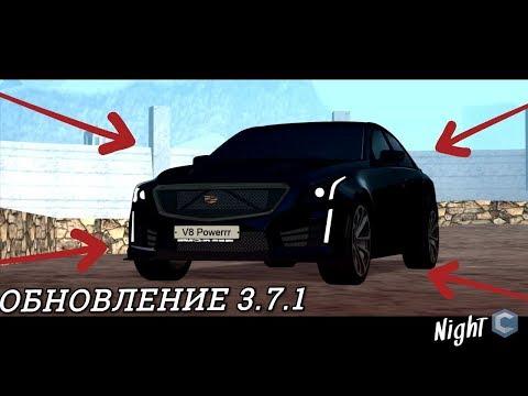 ПОЛНЫЙ РАЗБОР ГРЯДУЩЕГО ОБНОВЛЕНИЯ 3.7.1   - MTA CCDPLANET