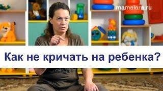 Как не кричать на ребенка? | Mamalara.ru(Все видео: http://mamalara.ru/ Как научиться не кричать на ребенка? Порой ребенок совсем маленький и просто в силу..., 2014-04-07T06:31:21.000Z)