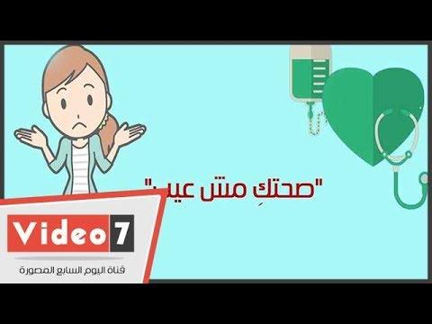 صِحتك مش عيب.. فيديو.. آلام الدورة قبل الزواج مؤشر خطر.. الجزء الأول  - 17:22-2018 / 1 / 10