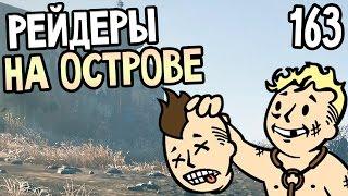 Fallout 4 Прохождение На Русском 163 РЕЙДЕРЫ НА ОСТРОВЕ