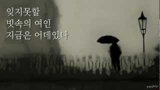 장현 - 빗속의 여인 (1978年)