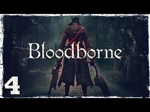 Смотреть прохождение игры [PS4] Bloodborne. #4: Среди оживших мертвецов.