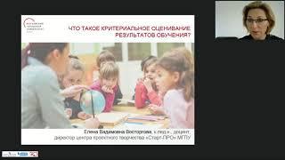 Что такое критериальное оценивание результатов  на примере материалов русского языка