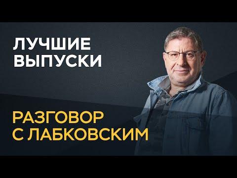 Лучшие выпуски «Разговора с Лабковским»