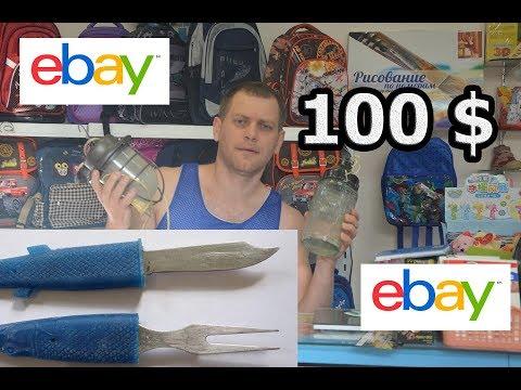 Продажа 100 долларов на Ebay . Необычные товары .