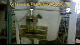 Фасовка в мешки по 50кг Дозатор фасовочный(Подробно на сайте http://upakovochnoedelo.ru/ Предприятие