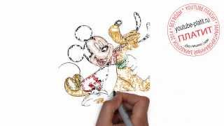 Как нарисовать Микки Мауса с любимой собакой Плуто