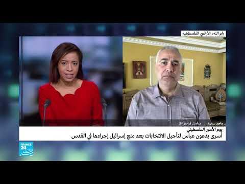 مجموعة من الأسرى الفلسطينيين تقدم مبادرة إلى محمود عباس للمطالبة بتأجيل الانتخابات  - 17:00-2021 / 4 / 17