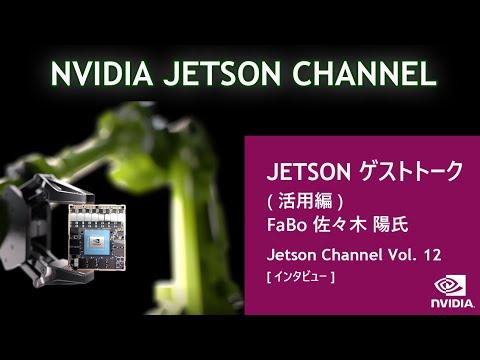 Jetson Channel Vol 12 | 「JETSON ゲストトーク (活用編) FaBo 佐々木 陽氏」 : [ インタビュー ]
