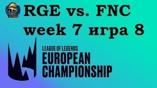 FNC vs. RGE  Week 7 LEC 2019  Чемпионат Европы LCS EU  Fnatic Team Rogue