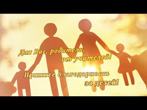 Родителям с благодарностью от учителей города Мурманска
