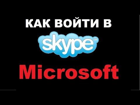 Как войти в скайп через учетную запись майкрософт
