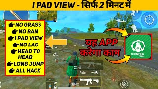 Pubg Mobile Lite Ipad view Just 1Click   #pubglite Ipad view all Android device work#Ipadview screenshot 1