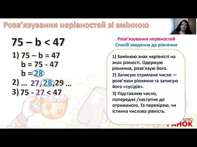 3 клас. Математика. Множення на 11; 101