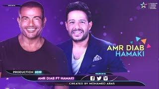 حصريا - ديويتو عمرو دياب و محمد حماقى | Duet Hamaki Ft Amr Diab 2019