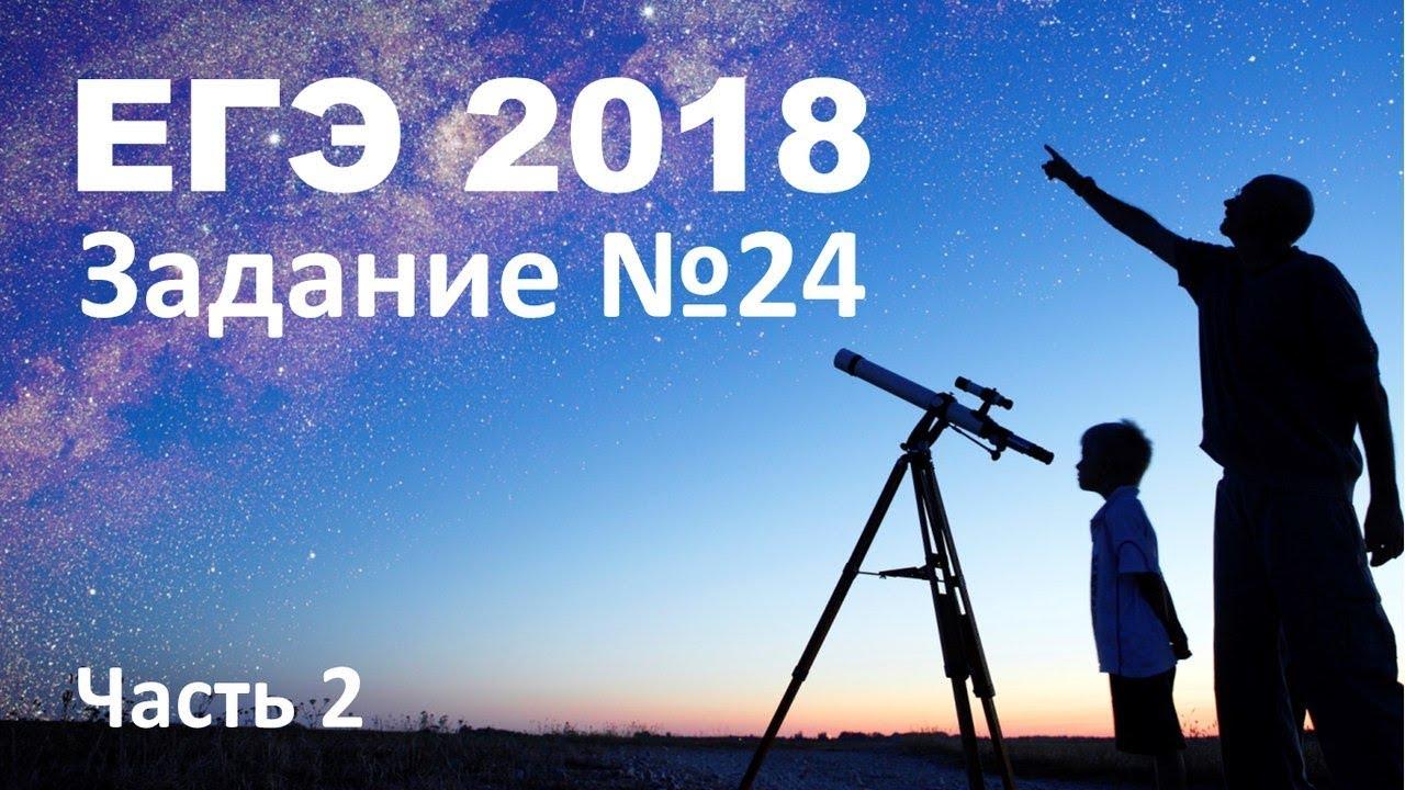 астрономия на уроках физики