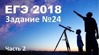 ЕГЭ 2018 по физике. Задание 24 (астрономия). Часть 2