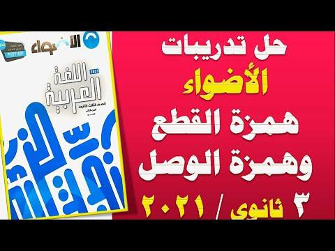 لغة عربية ثانوية عامة نظام التابلت 2021