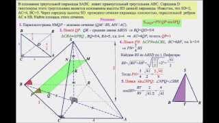 C2. Найти площадь сечения пирамиды плоскостью