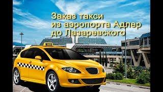 как заказать такси из аэропорта Адлера до Лазаревского