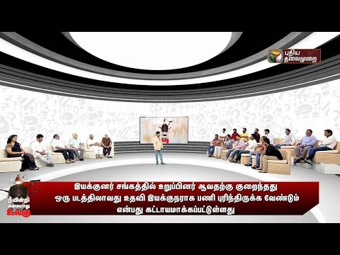 Neeyindri Amayathu Ulagu: Struggles faced by assistant directors | (21/08/2016)