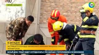 Голого китайца из трубы откопал экскаватор - МИР24