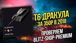 ПОКУПАЮ Т6 ДРАКУЛУ ЗА 350р В 2018 WoT Blitz
