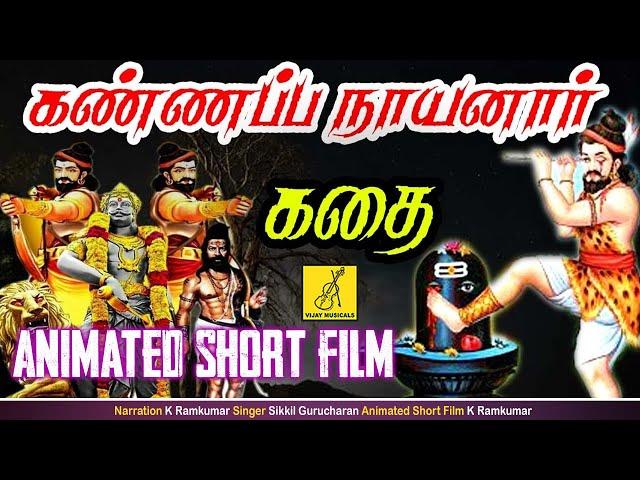Kannappar Animated Video - Tamil || Sikkil Gurucharan || Durgabala || Vijay Musicals