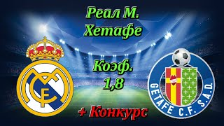 Реал М Хетафе Прогноз и Ставки на Футбол 2 07 2020