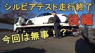 【S14修理】最終テストにまた富士ドリフトコースに行ってきたよ! 後編