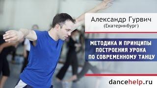 №724 Методика и принципы построения урока современного танца. Александр Гурвич, Екатеринбург