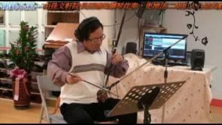 阮若打開心內的門窗-孫文軒二胡/erhu/chinese music/