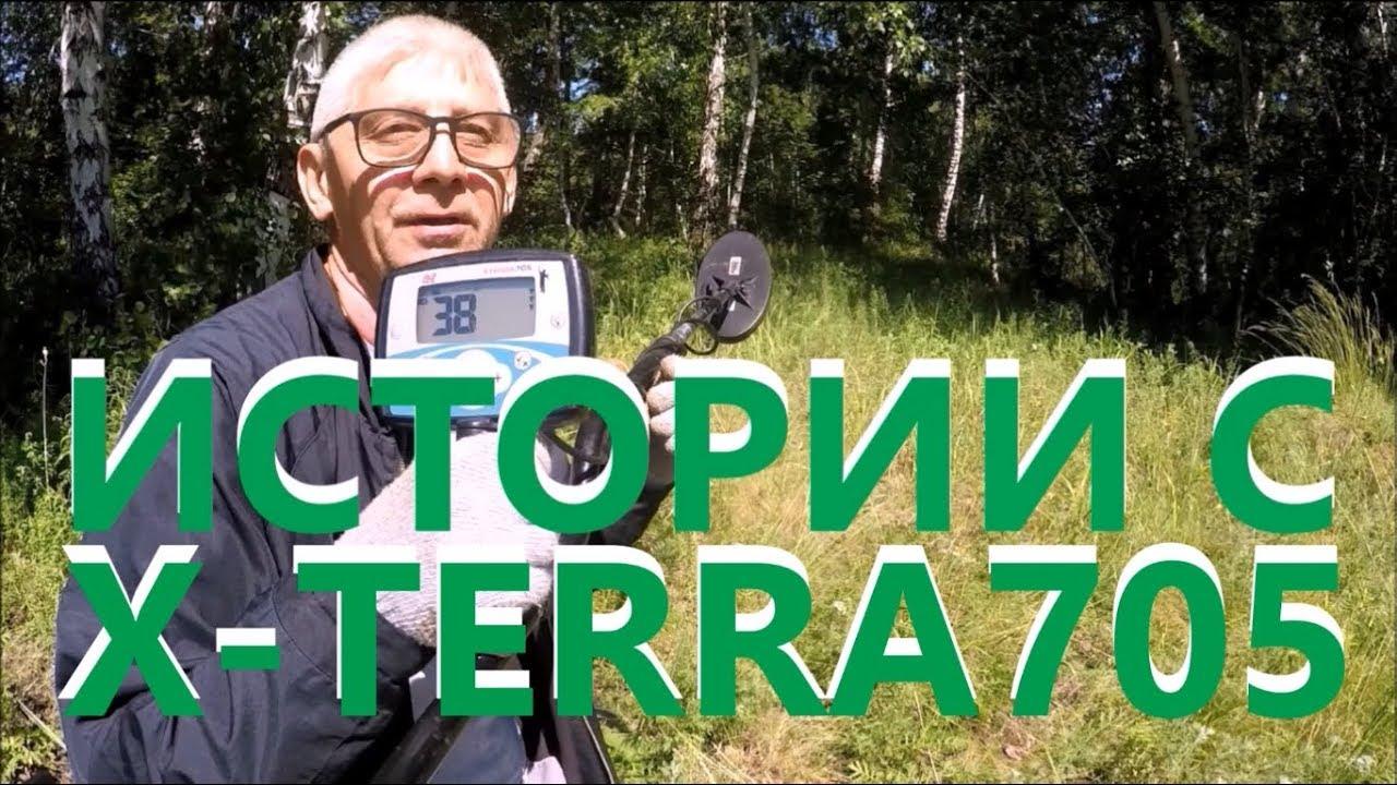 Удивительные истории с X-TERRA 705! (ПОИСК ШОУ 2019)