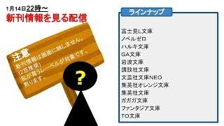 1/14週新刊チェック配信
