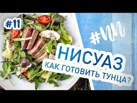 Теплый салат из тунца с
