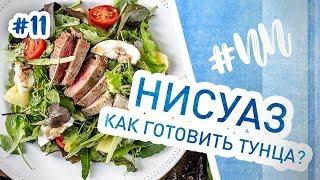 Рецепт настоящего салата Нисуаз. Как приготовить тунца вкусно и быстро