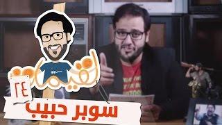 #لقيمات 24 - سوبر حبيب
