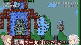 【ささら&ゆっくり】スーパーマリオメーカー2【マリオ新たなる神話へ(任天堂バージョン)】