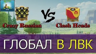 Crazy Russian VS CLASH HEADS [Clash of Clans]