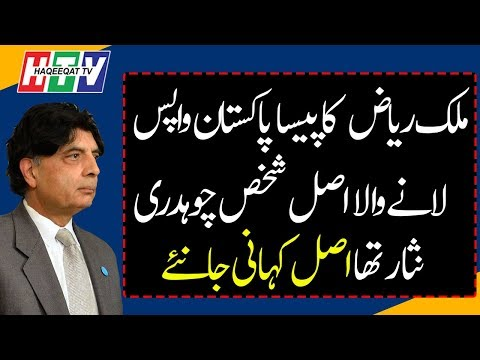 Haqeeqat TV: Ch Nisar Was The Man Who Brought Back £190 Million of Malik Riaz