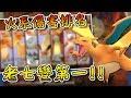 【精靈寶可夢GO】POKEMON GO|火系傷害排名!新招式脫胎換骨老七變第一!