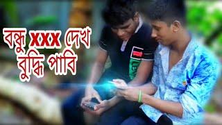 বন্ধু xxx দেখ বুদ্ধি পাবি Bangla Funny Video
