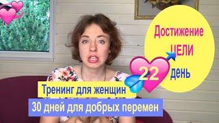 22 день Достижение цели Онлайн тренинг для женщин 30 дней для добрых перемен Психология