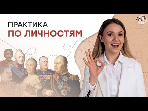 Практика по личностям | ЕГЭ История | Эля Смит