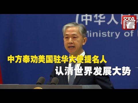 【外交部】中方奉勸美國駐華大使提名人:認清世界發展大勢