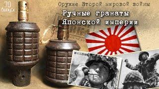 Японские ручные гранаты Второй мировой Type 91 и Type 97