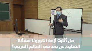 هل أثارت أزمة الكورونا مسألة التعليم عن بعد في العالم العربي؟ - هنا وهناك